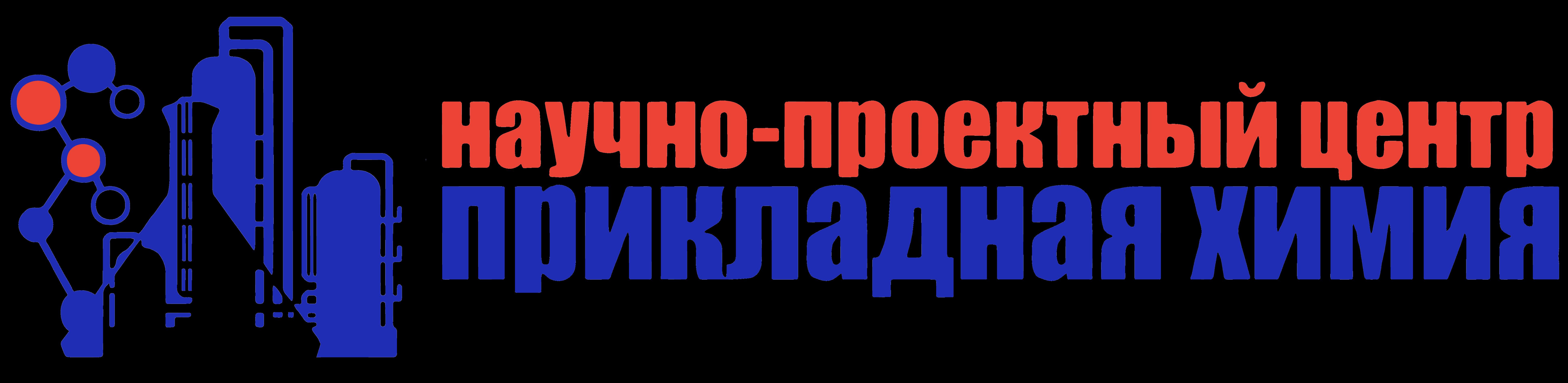 ООО «НАУЧНО-ПРОЕКТНЫЙ ЦЕНТР «ПРИКЛАДНАЯ ХИМИЯ»